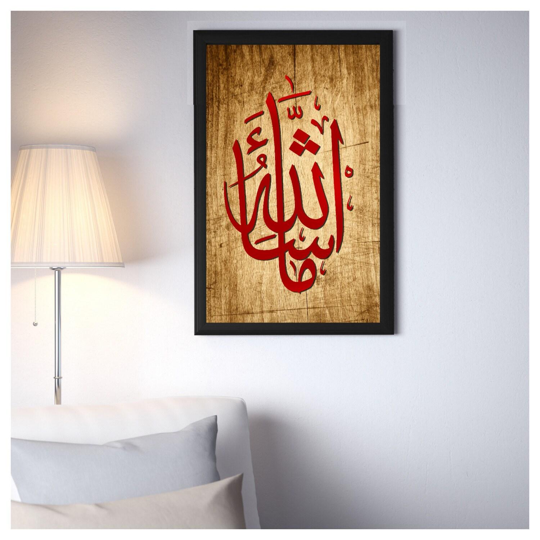 Mashaallah Islamic Wall Art Islamic Calligraphy Digital