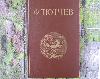 book lover gift old russian poets Tyutchev vintage russian classics poets russian literary gift collection book vintage collector gift