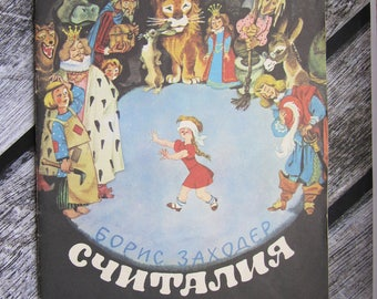 country counters Schitalia Zakhoder Eliseev short verses counting children's counters Russian counters USSR folklore poem children Soviet