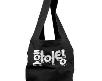Korean Bag kpop bag - Hwaiting! k-pop fighting kdrama korean drama anime manga tote kawaii bag cute kpop gift asian tote