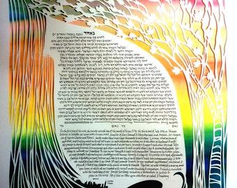 Iguazu Falls and Trees Papercut ketubah - dawn colors - As I Go Forth Toward You - papercut wedding artwork - calligraphy