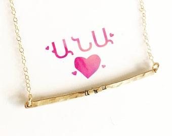 Bar Necklace. Gold Bar Necklace. 14 k gold fill. Armenian Necklace.