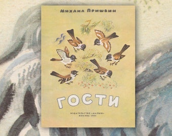 """M. Prishvin """"Guests"""" (In Russian), Drawings by V. Frolov. Paperback -- 1983"""
