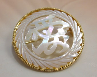 NOS Hand Carved Mother of Pearl Brooch Set in Gold Tone Metal Made in Taiwan Original Box