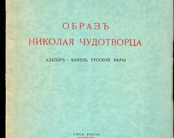 Aleksey Remisov, Obras Nikolaja Chudotvorzha, The Image of Saint Nicolas the Miracle-worker, 1st Edition 1931 YMCA Press, Paris Russian book