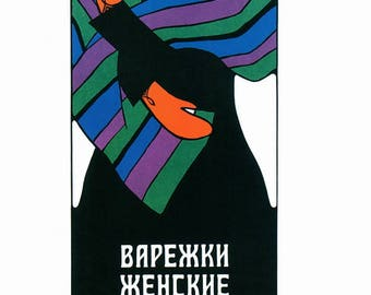 More quality goods!  1970's Soviet Advertising Posters / Women's mittens Dmitrov, 1976