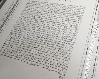 Silver Border Papercut Ketubah - Voice of Joy - custom calligraphy - traditional Aramaic Hebrew English