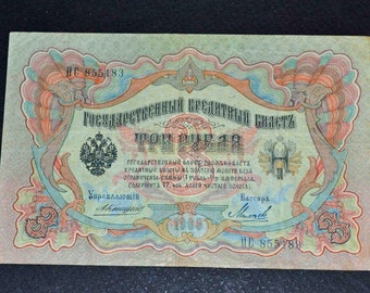 1905 Russia banknote 3 Rouble Uncirculated
