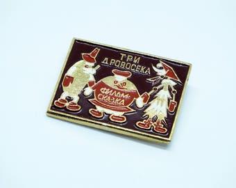 Russian animation enamel pin -  Russian cartoon Three woodcutter pin - Tri drovoseka enamel pin - Soviet vintage cartoon enamel pin