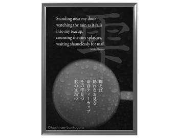 Tanka-Photo-Art  #04, Feelings we all have as seen by a western writer of classic Japanese poetry and Japanese photographers/designers.