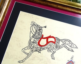 Islamic Arabesque Art, Calligraphic Horse Art, Abstract Calligraphy, Arabic Wall Art, Islamic Gift, Arabic Gift, Islamic Wall Decor, Ink Art