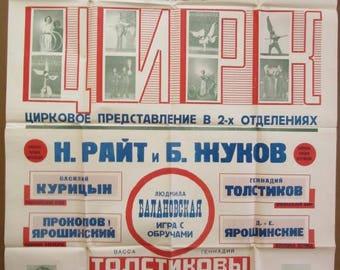 big Leningrad Circus poster   y 1952  USSR Soviet Russia