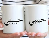 Habibi and habibti mug set, Bride and groom gift set, Islamic wedding. Muslim Husband and Wife, Love Gift