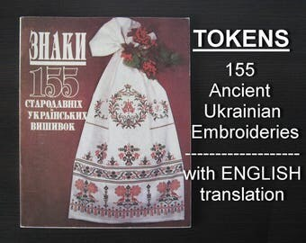 Ukranian needlework book/ embroidery book/ cross-stitch patterns/ ukranian rushnyk shirt clothes/ TOKENS 155 Ancient Ukrainian Embroideries