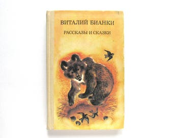 Vitaly  Bianki, Stories and fairy tales, Hardcover, Vinatge drawings, Children's Book, Forest story, USSR, Soviet Union, Kiev, 1988, 1980s