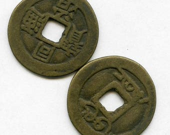Ching replica coin of cast bronze 25mm pkg of 2. b18-0253-1(e)