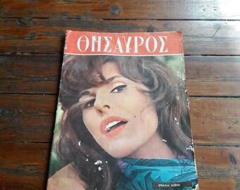 """Vintage Greek Magazine Thisavros, """"Treasure""""."""
