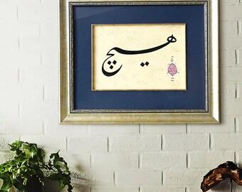 Persian Wall Art HAND PAINTED, Islamic Calligraphy Painting Framed, Sufi Art, Islamic Philosophy Art, Islamic Home Decor, Islamic Gift
