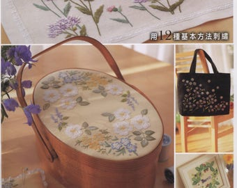 Wild Flower Embroidery | 2012 | Japanese embroidery book | Embroidery pattern | Botanical | Sadako Totsuka | Flower Embroidery | Ebook | PDF