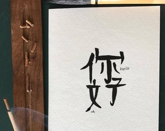 Pack of 4 Blank Black Ink  Chinese Calligraphy Greeting Card