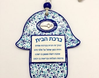 Hamsa Home Blessing, wall decoration, house blessing hebrew