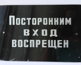 Soviet nameplate no entry for unauthorised people. vintage enamel nameplate stop, glass sign designator, black-white storey nameplate