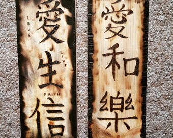 Free shipping within UK wood burned pyrography japanese style art kanji words