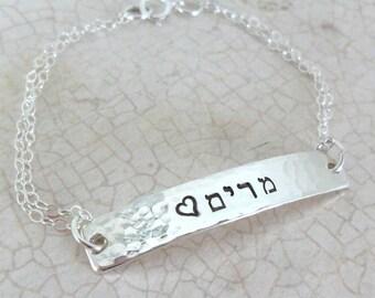 Hebrew Jewelry   Hebrew Name Bracelet   Hammered Silver Bar   Sterling Silver Bar   Mommy Jewelry   Personalized Jewelry   Custom Bracelet