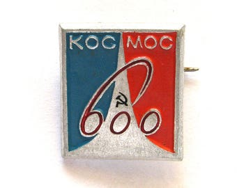 Space, Badge, Kosmos 600, Rare Soviet Vintage metal collectible pin, Spacecraft, Cosmos, Made in USSR, 60s