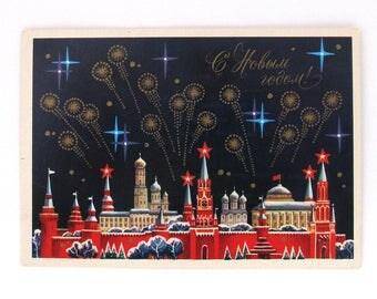 Happy New Year, Used Postcard, Moscow, Kremlin, Fireworks, Soviet Vintage Postcard, Unsigned,Illustration, Lobova, 1983, USSR, 1980s