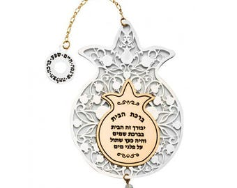 Home Blessing - Birkat Habayit - Judaica - Pomegranate Shaped Blessing - Hebrew or English - Secular - House Blessing - Jewish Wedding Gift