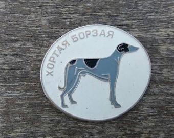 Dog pin Soviet Retro Badges Vintage pins  Old Pins