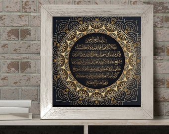 Islamic Wall Art | Etsy