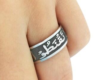 Engraved Persian Name Band Ring, Arabic Name Band Ring, Custom Name Ring, Arabic Name Jewelry, Quran Quotes Ring, Ayet Ring, Islamic Ring