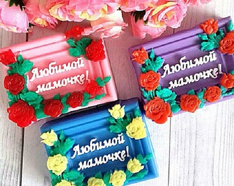 Beloved  Mommy Soap, Russian Soap, Мыло Любимой Mамочке,Party Favor,Birthday Gift,,Just a Gift