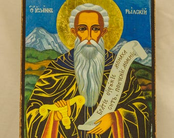 Icon of St. Ivan Rilski