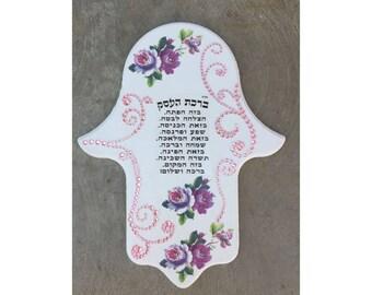 Business Jewish blessing Hamsa  Pink Rose