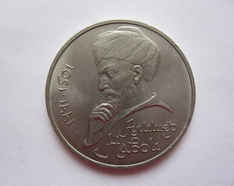 1 Ruble 1991 USSR Alisher navoi Free Shipping