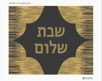 Needlepoint Kit or Canvas: Challah Cover Gold Spritz