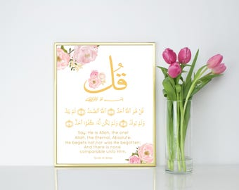 Surah Al-Ikhlas. Quran. Yellow font. Islamic Wall Art Print.