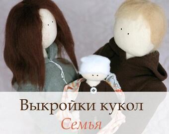 Выкройки тел текстильных кукол Семья, выкройка куклы, выкройка мужчины