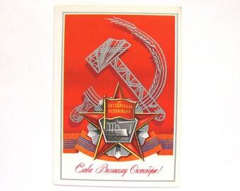 Glory to October, October Revolution, Soviet Union Vintage Postcard, USSR, Unused Postcard, Unsigned, Illustration, Martyynov, 1973, 70s