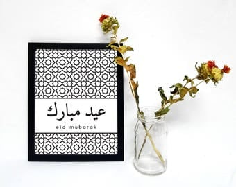 EId Mubarak - Arabic & English - Islamic Art Printable
