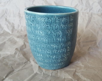 Custom Inscribed Ceramic Tumblers