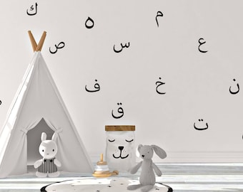 Arabic Alphabet Wall Decal, Letters Decal, Nursery Wall Decal, Vinyl Decal, Baby Room Decal, Kids Room Decal