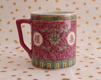Vintage Longevity Chinese Mun Shou Chinese Mug in Coral Red