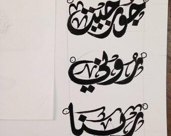 Customized arabic writing