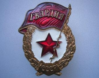 "USSR Military Pin Badge. Soviet military badge of the Soviet Army ""Gvardiya"". 1970-80s"