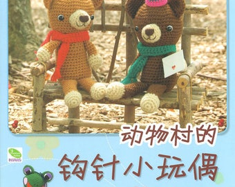 Crochet ebook etsy a04 amigurumi couple tiny animal crochet ebook japanese pdf fandeluxe Ebook collections
