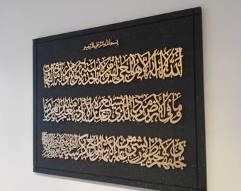 Ayat Ul Kursi (Verse of the throne), Islamic Gift. Arabic Art, 3d Lettering, Islamic Calligraphy, Islamic Wall Art